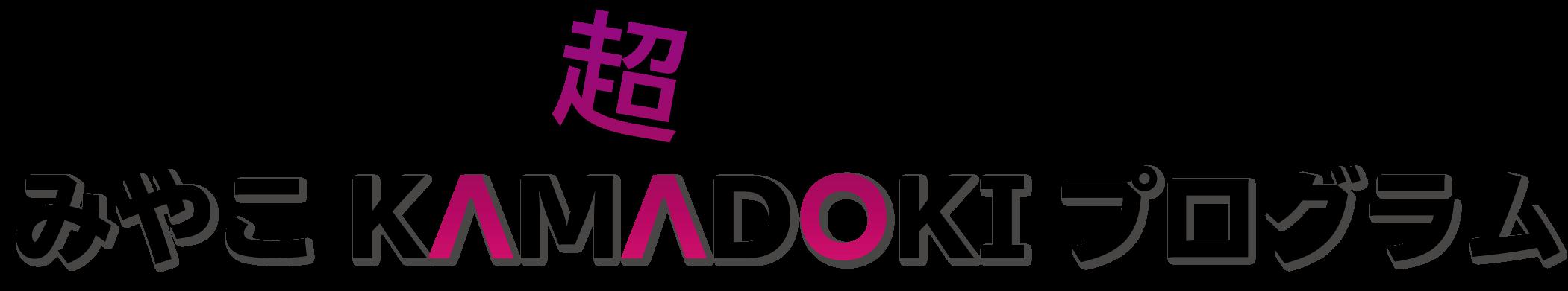 みやこKAMADOKIプログラム